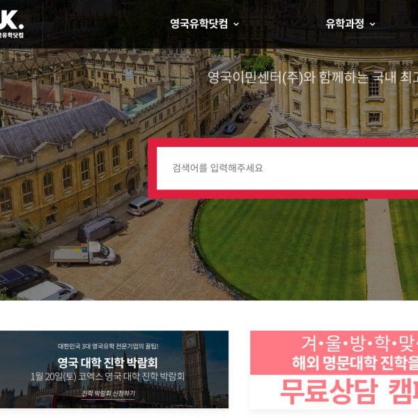 Ukuhak_-_영국유학닷컴